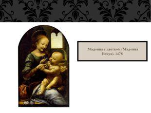 Мадонна с цветком (Мадонна Бенуа).1478