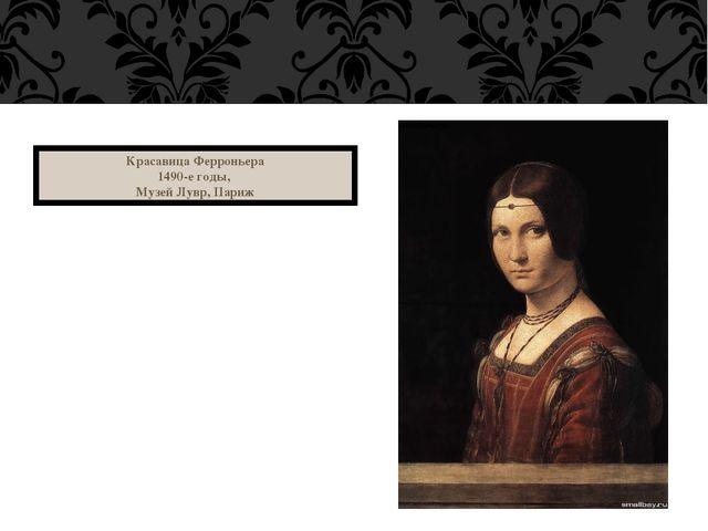 Красавица Ферроньера 1490-е годы, Музей Лувр, Париж