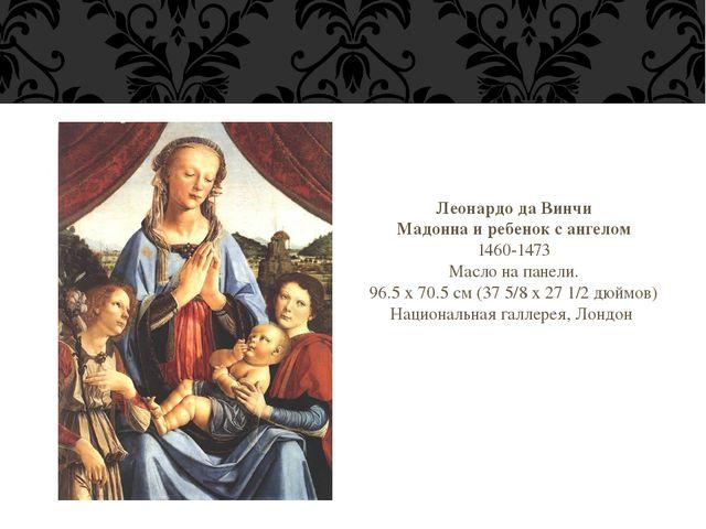 Леонардо да Винчи Мадонна и ребенок с ангелом 1460-1473 Масло на панели. 96.5...