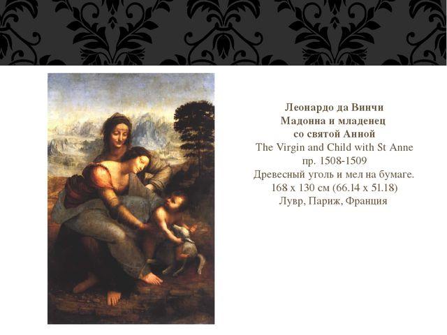 Леонардо да Винчи Мадонна и младенец со святой Анной The Virgin and Child wit...