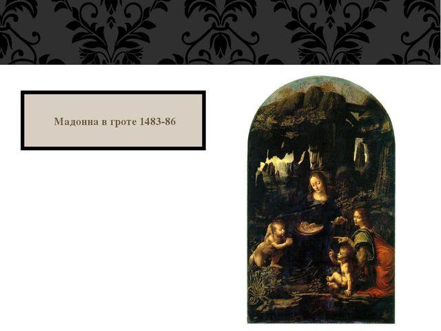 Мадонна в гроте 1483-86