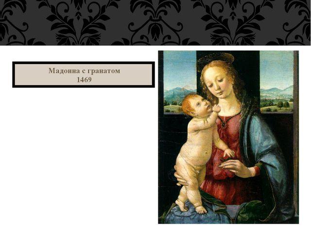Мадонна с гранатом 1469
