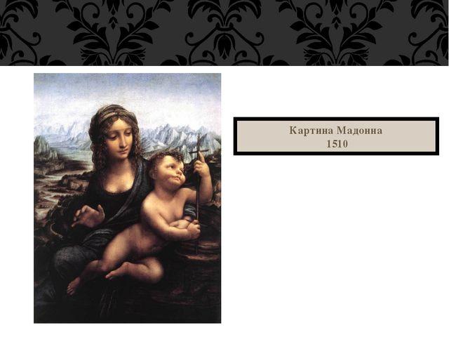 КартинаМадонна 1510