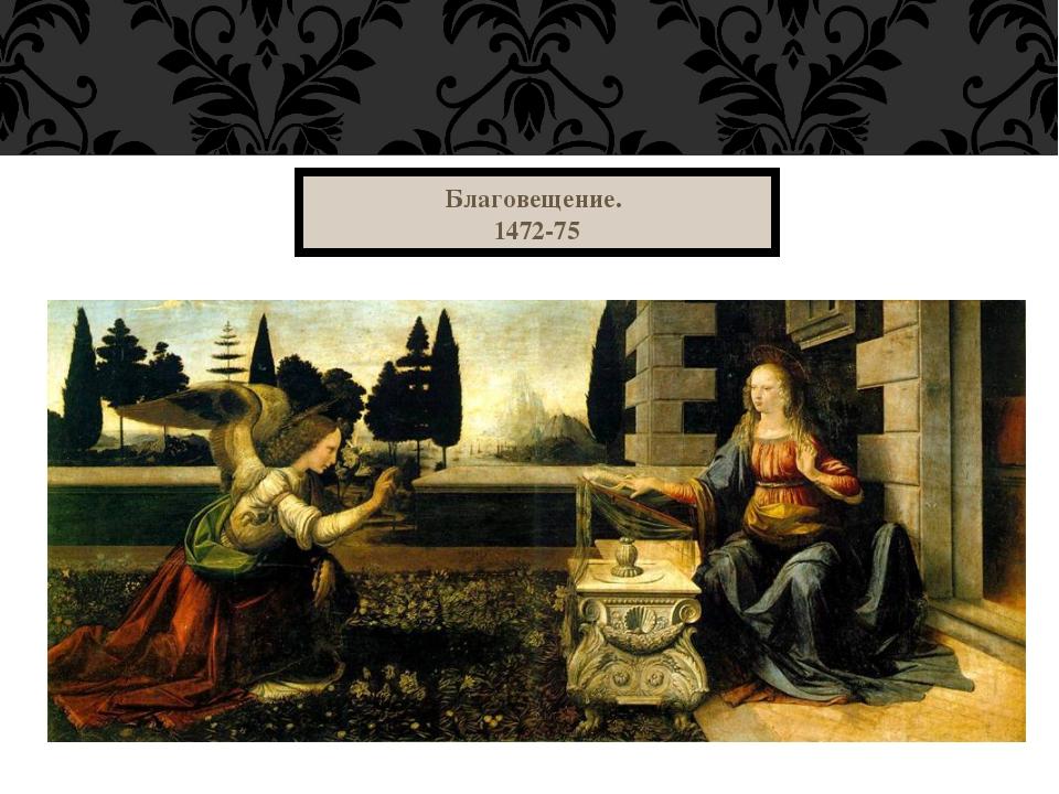 Благовещение. 1472-75