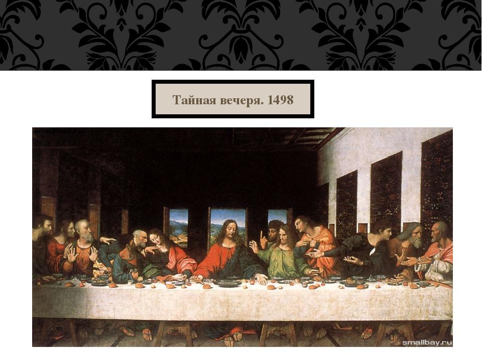 Тайная вечеря. 1498