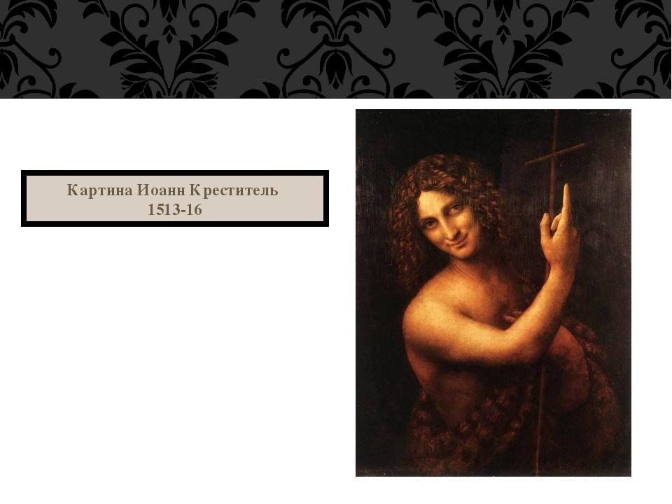 КартинаИоанн Креститель 1513-16