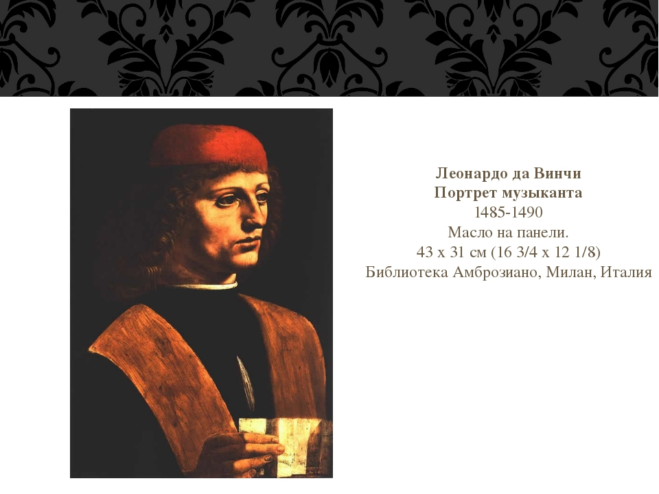 Леонардо да Винчи Портрет музыканта 1485-1490 Масло на панели. 43 x 31 см (16...