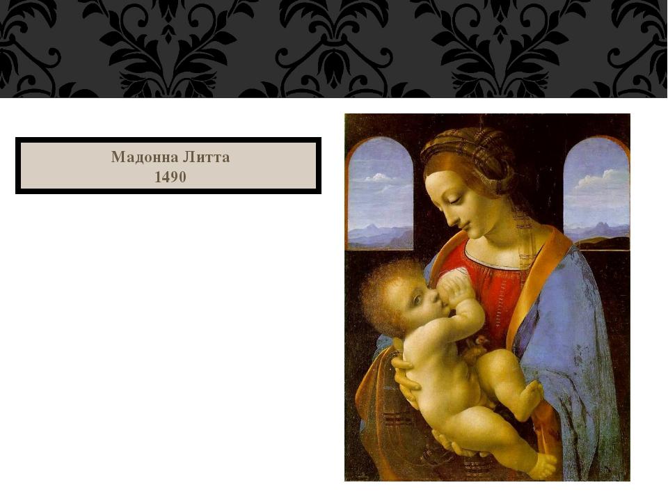 Мадонна Литта 1490