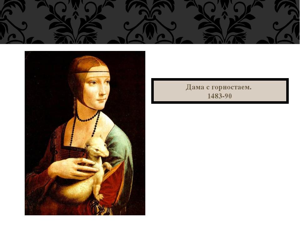 Дама с горностаем. 1483-90