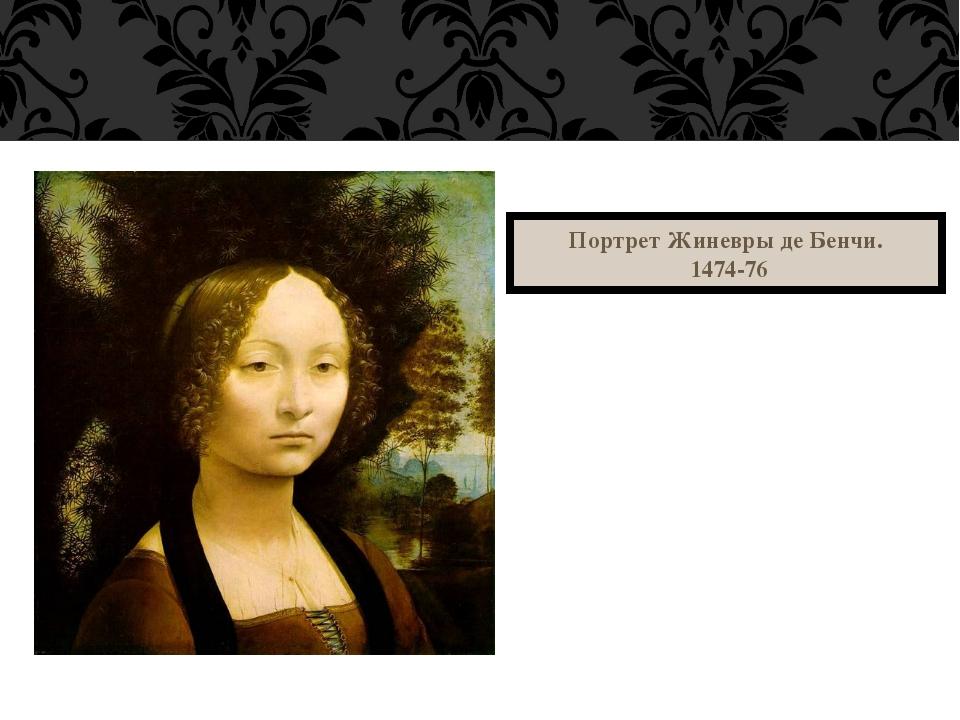 Портрет Жиневры де Бенчи. 1474-76