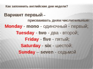 Как запомнить английские дни недели? Вариант первый – присваивать дням числит