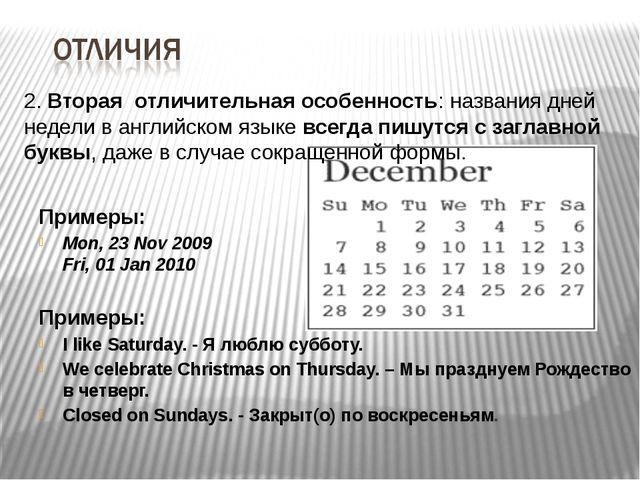 Примеры: Mon, 23 Nov 2009 Fri, 01 Jan 2010 Примеры: I like Saturday. - Я люб...