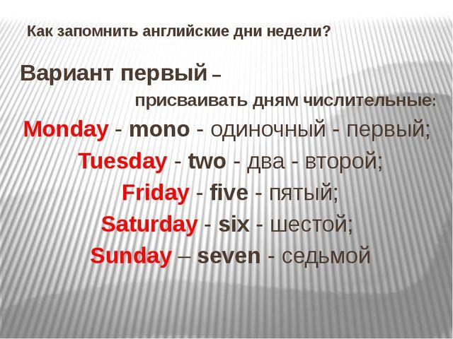 Как запомнить английские дни недели? Вариант первый – присваивать дням числит...