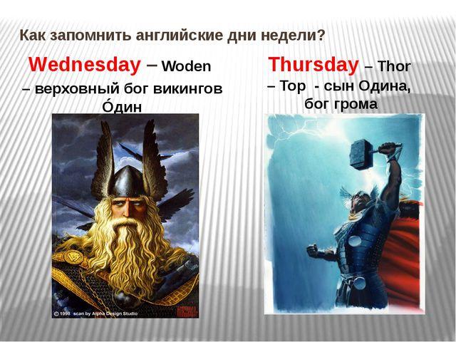 Как запомнить английские дни недели? Wednesday – Woden – верховный бог викинг...