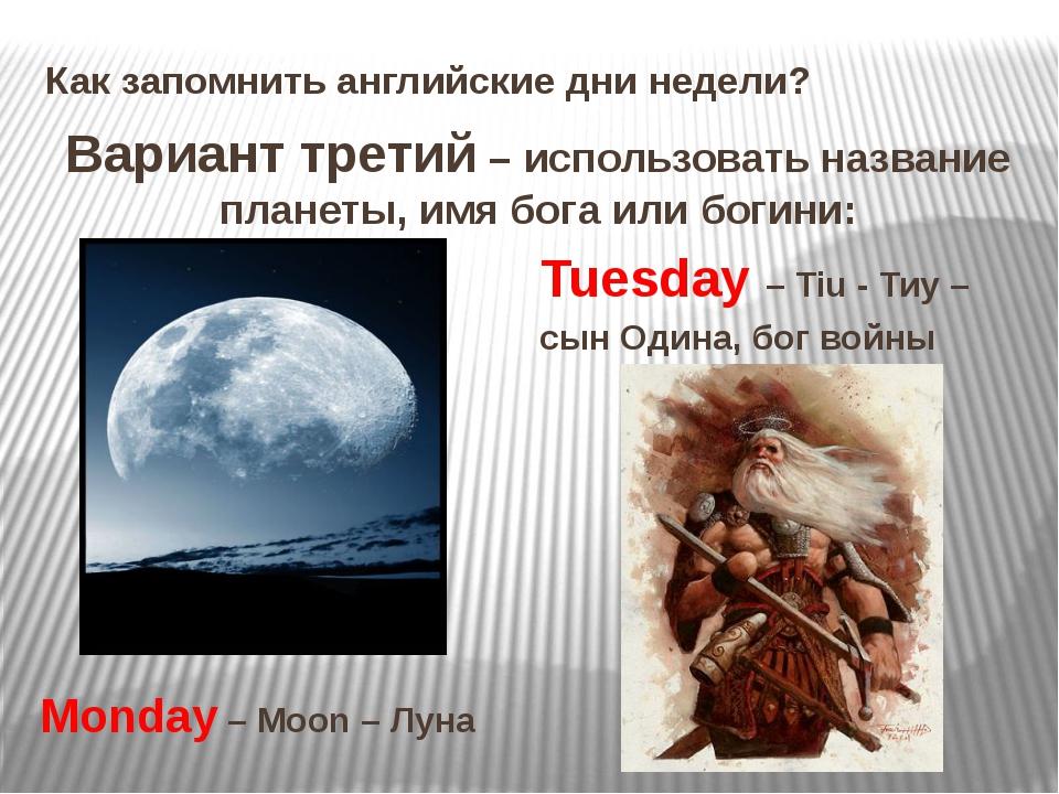 Как запомнить английские дни недели? Monday – Moon – Луна Вариант третий – ис...