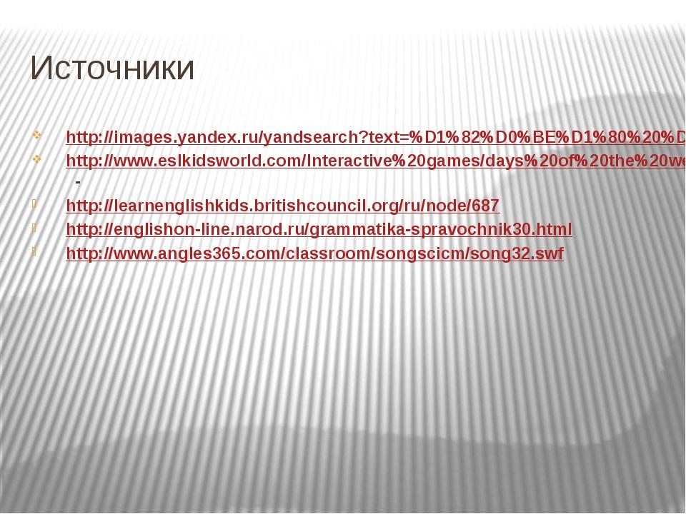 Источники http://images.yandex.ru/yandsearch?text=%D1%82%D0%BE%D1%80%20%D1%81...