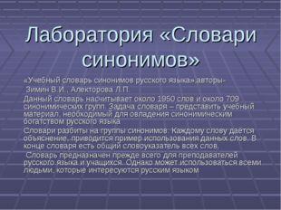 Лаборатория «Словари синонимов» «Учебный словарь синонимов русского языка»,ав