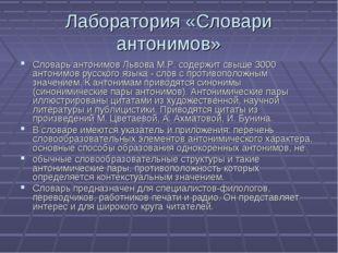 Лаборатория «Словари антонимов» Словарь антонимов Львова М.Р. содержит свыше