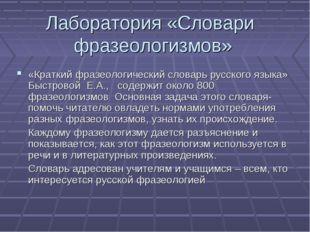 Лаборатория «Словари фразеологизмов» «Краткий фразеологический словарь русско