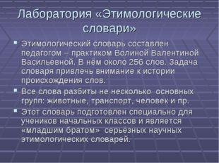 Лаборатория «Этимологические словари» Этимологический словарь составлен педаг