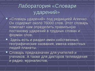 Лаборатория «Словари ударений» «Словарь ударений» под редакцией Агеенко. Он с