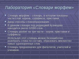 Лаборатория «Словари морфем» Словарь морфем – словарь, в котором показаны час