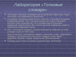 .Лаборатория «Толковые словари» Авторами толковых словарей часто являлись изв