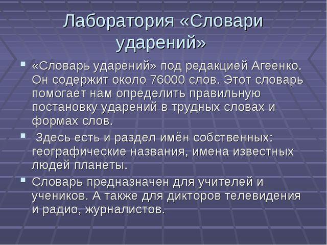 Лаборатория «Словари ударений» «Словарь ударений» под редакцией Агеенко. Он с...