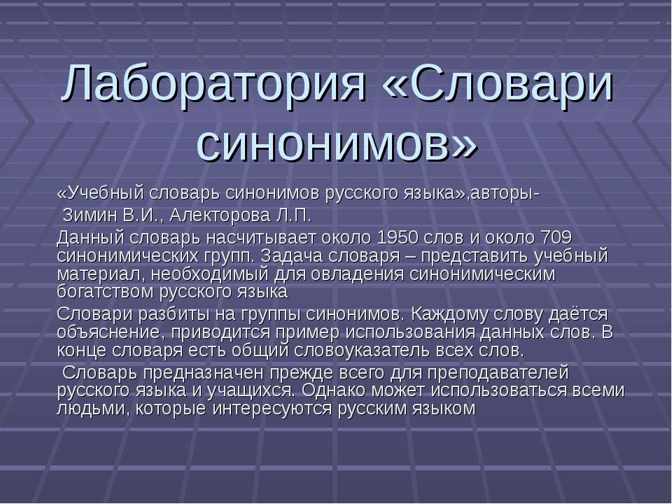 Лаборатория «Словари синонимов» «Учебный словарь синонимов русского языка»,ав...