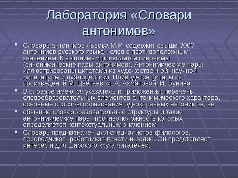 Лаборатория «Словари антонимов» Словарь антонимов Львова М.Р. содержит свыше...