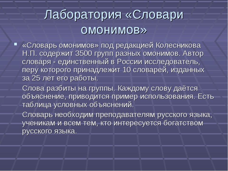 Лаборатория «Словари омонимов» «Словарь омонимов» под редакцией Колесникова Н...