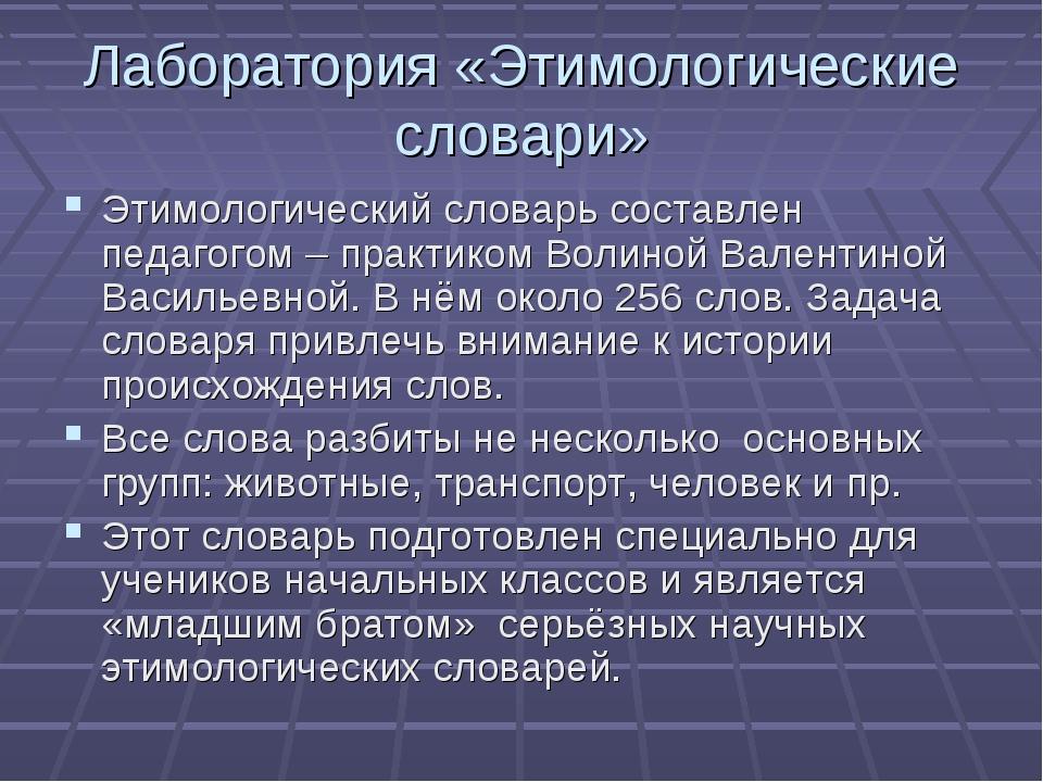 Лаборатория «Этимологические словари» Этимологический словарь составлен педаг...