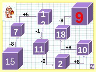 15 7 11 2 10 18 12 9 -8 +5 -1 -9 +8 +8 -9