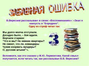 """В.Вересаев рассказывает в своих «Воспоминаниях»: «Знал я наизусть и """"Бородино"""