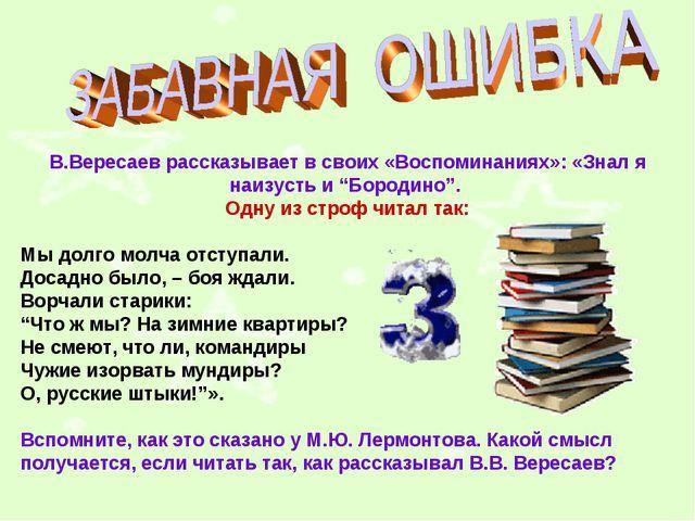 """В.Вересаев рассказывает в своих «Воспоминаниях»: «Знал я наизусть и """"Бородино..."""