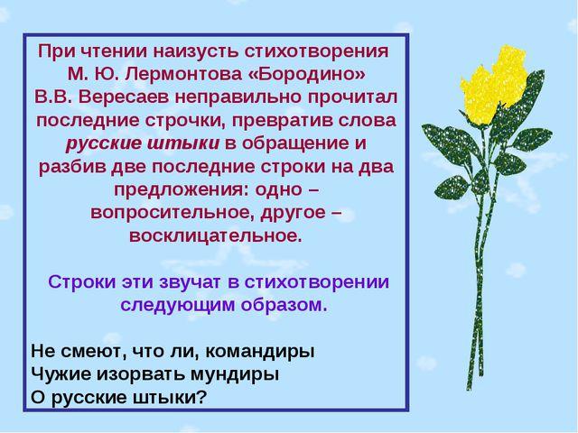 При чтении наизусть стихотворения М. Ю.Лермонтова «Бородино» В.В.Вересаев н...