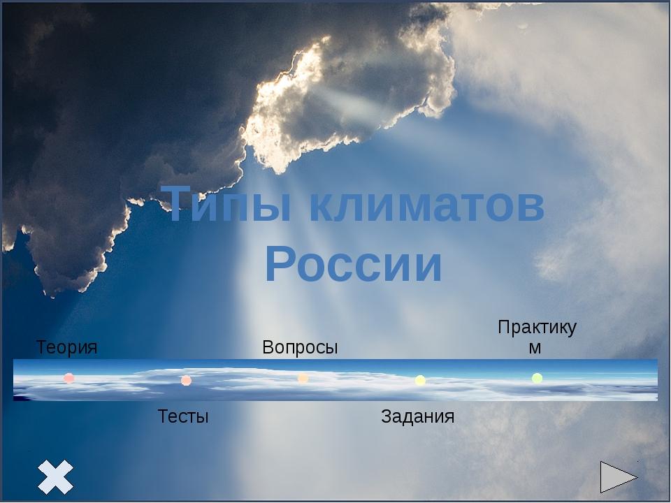 1 2 3 4 Арктический пояс Субарктический пояс Умеренный пояс Территория Росси...