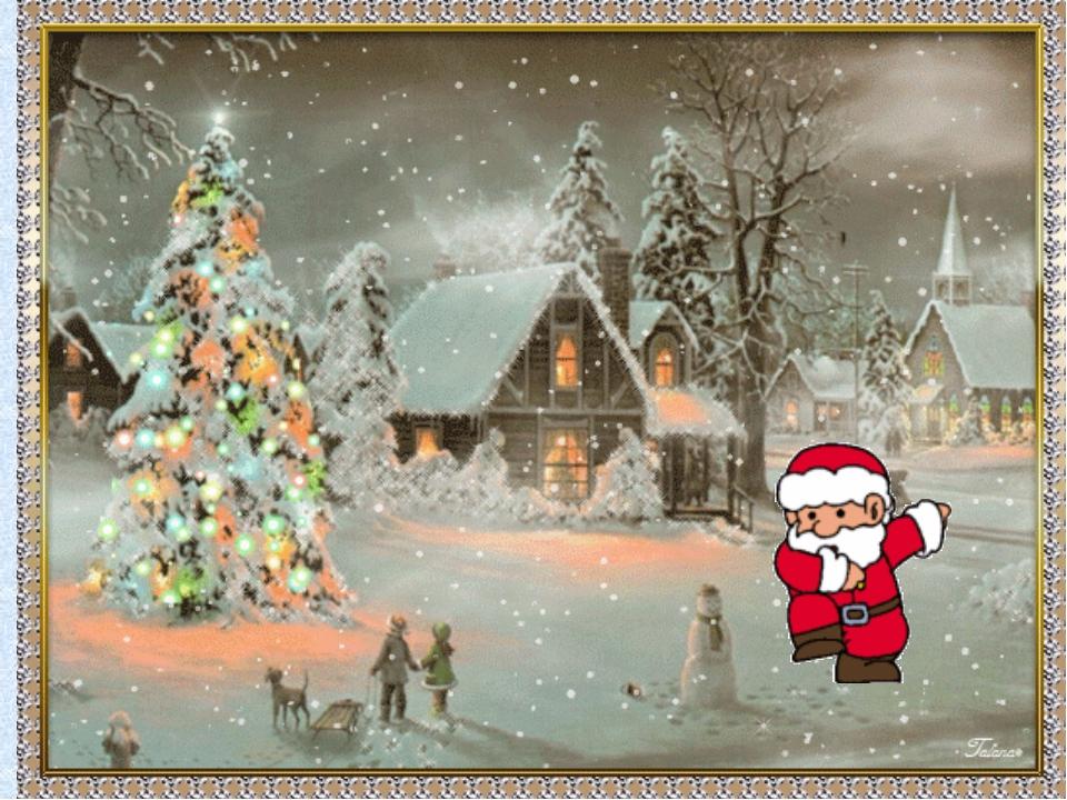 Анимационная новогодняя открытка для