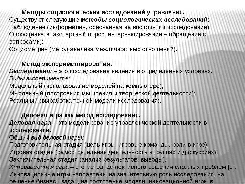 Методы социологических исследований управления. Существуют следующие методы с...