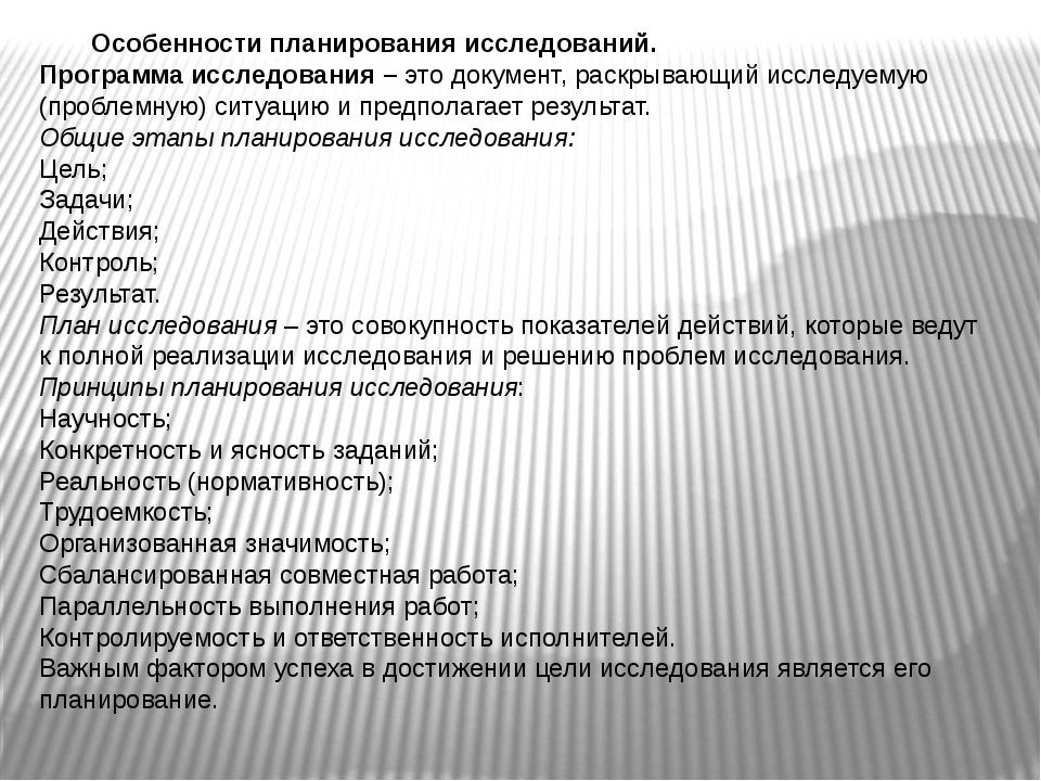 Особенности планирования исследований. Программа исследования – это документ,...