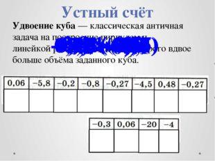 Устный счёт д в о е н и е у к б а у Удвоение куба— классическая античная за