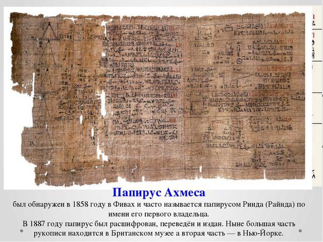 Папирус Ахмеса был обнаружен в 1858 году вФивахи часто называется папирусом...