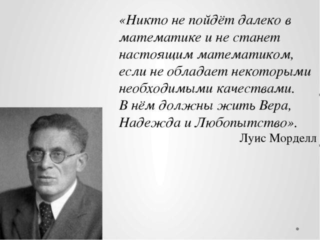 «Никто не пойдёт далеко в математике и не станет настоящим математиком, если...