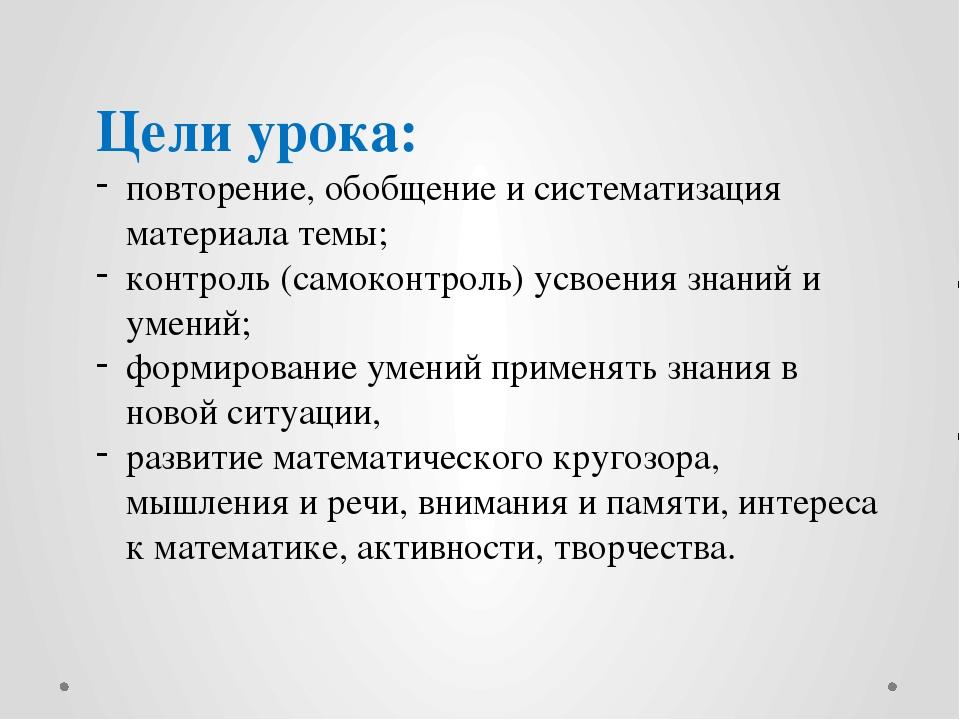Цели урока: повторение, обобщение и систематизация материала темы; контроль (...