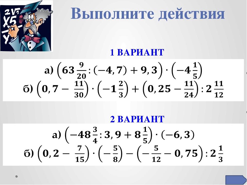 Выполните действия 1 ВАРИАНТ 2 ВАРИАНТ