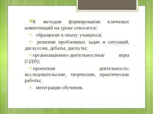 К методам формирования ключевых компетенций на уроке относятся: – обращ