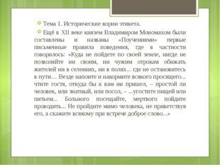 Тема 1. Исторические корни этикета. Ещё в XII веке князем Владимиром Мономахо