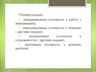 Компетенции: – информационная (готовность к работе с информацией); –