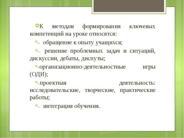 К методам формирования ключевых компетенций на уроке относятся: – обращ...