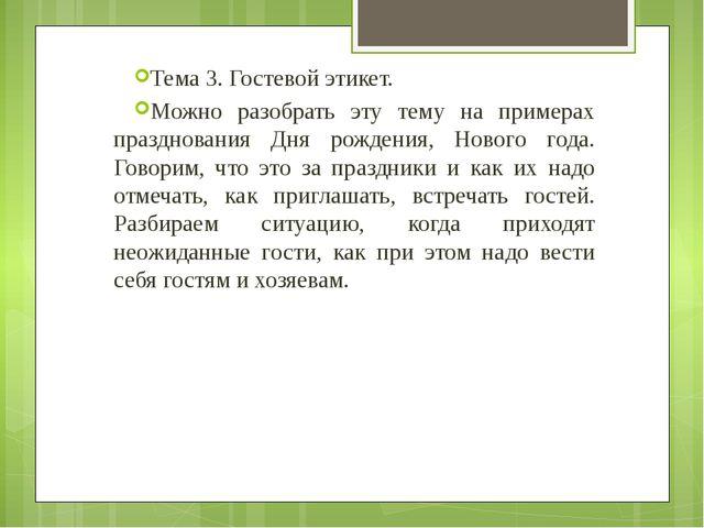 Тема 3. Гостевой этикет. Можно разобрать эту тему на примерах празднования Дн...